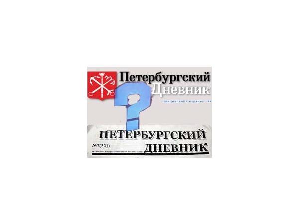 """У """"Петербургского дневника"""" появился двойник"""