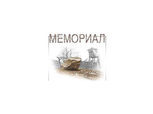 """""""Мемориал"""" связали с """"Новым Петербургом"""""""
