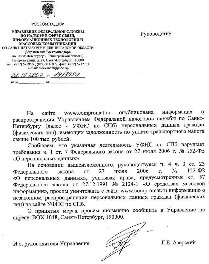 Письмо Роскомнадзора на сайт compromat.ru с просьбой убрать персональные данные