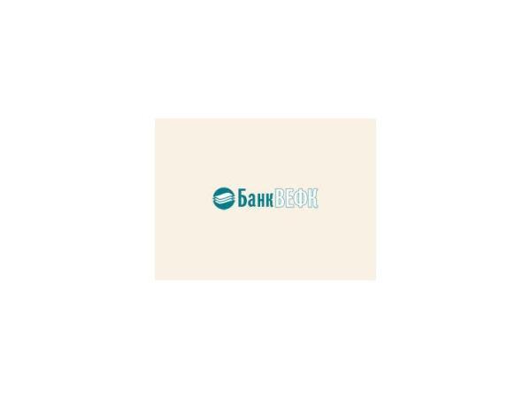 Банк «ВЕФК» вернулся к истокам