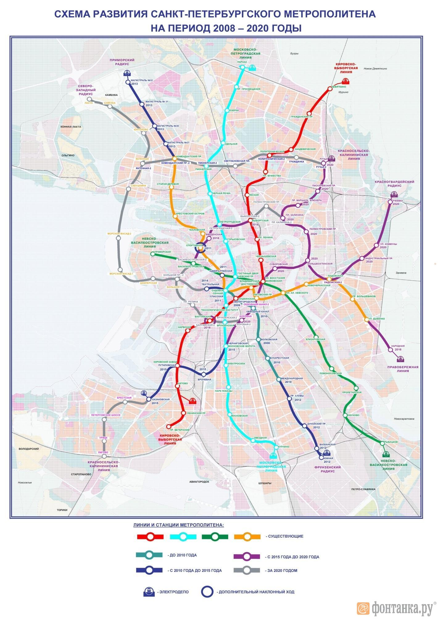 Схема развития петербургского метрополитена до 2020 года