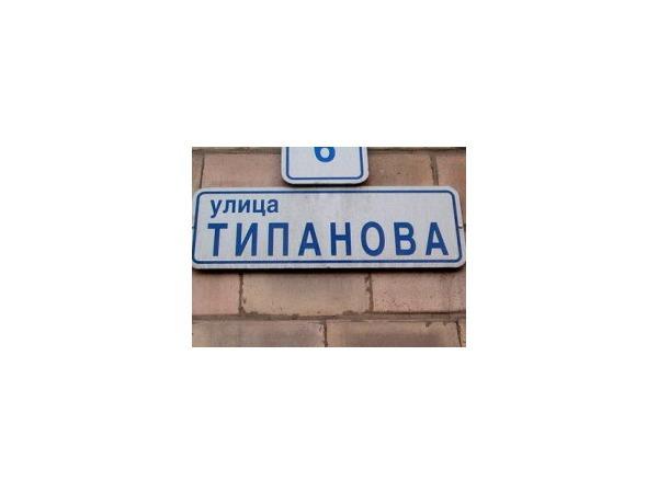 """Архангельского оставят без """"девелопмента"""""""