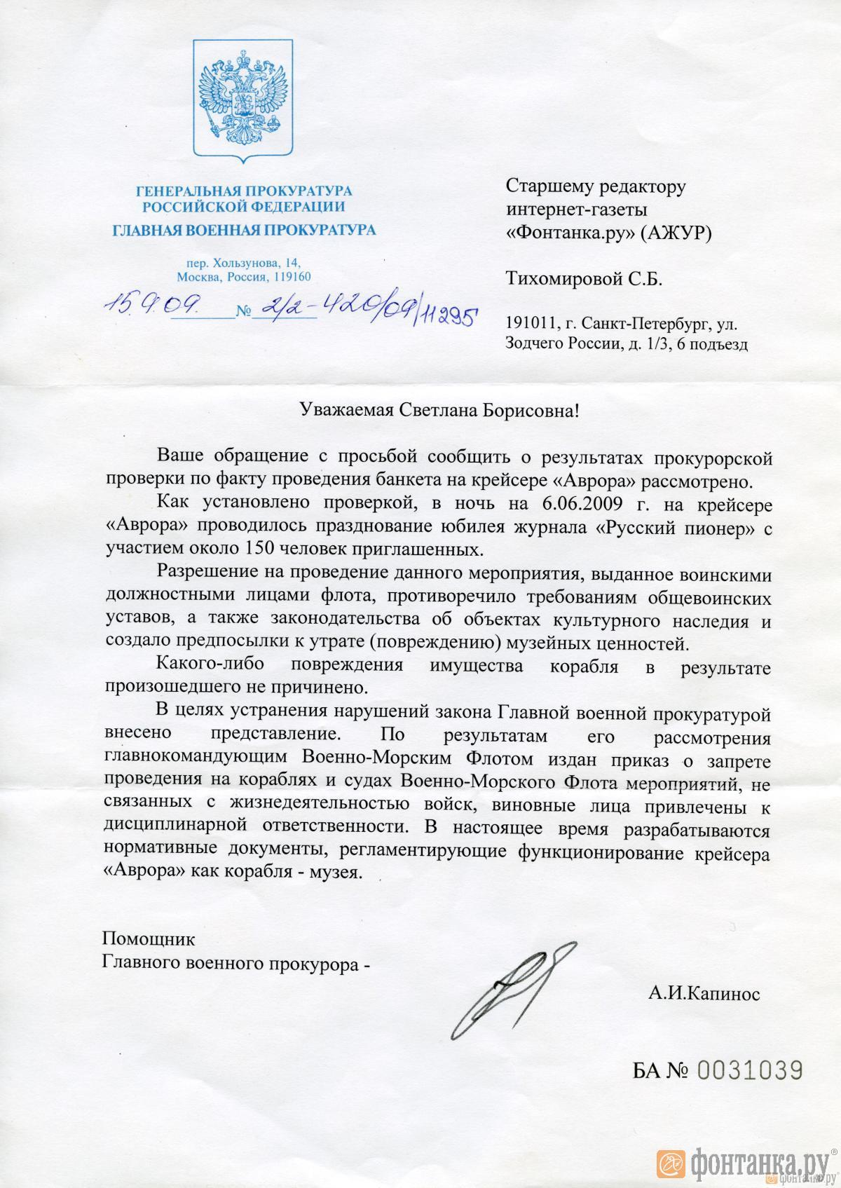 """Ответ Генпрокуратуры на запрос """"Фонтанки"""""""