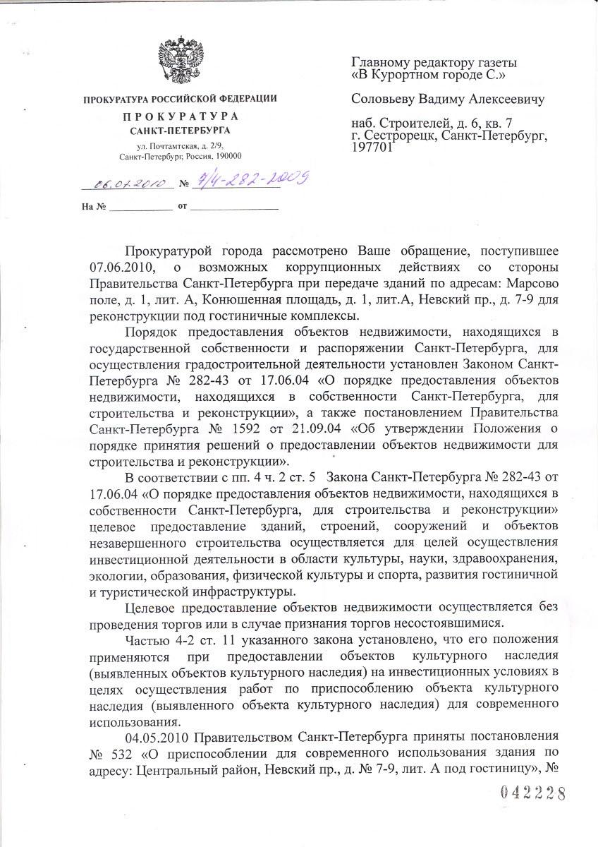 Письмо Соловьеву из прокуратуры Петербурга. Лист 1
