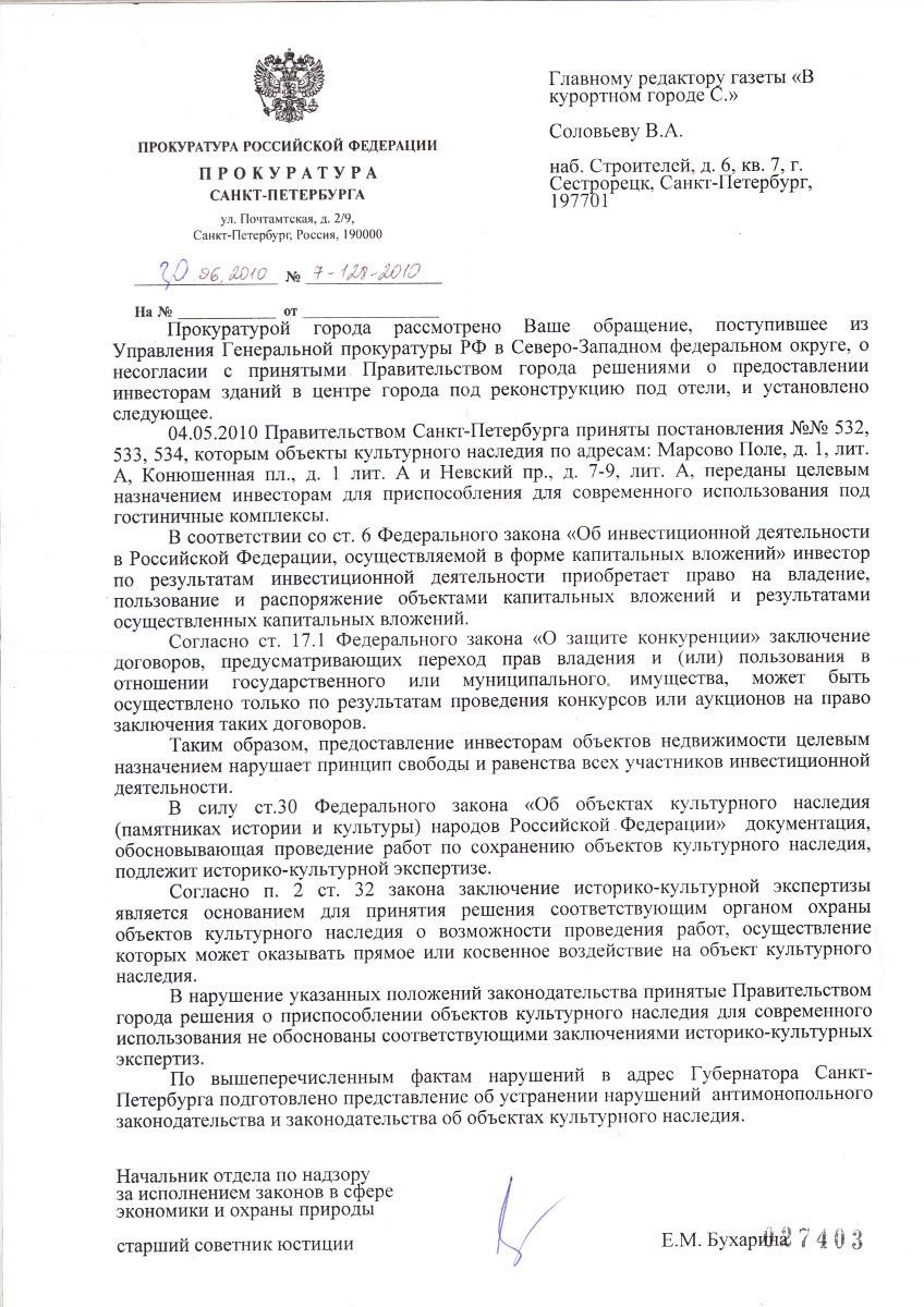 Письмо Соловьеву из прокуратуры Петербурга. Лист 2