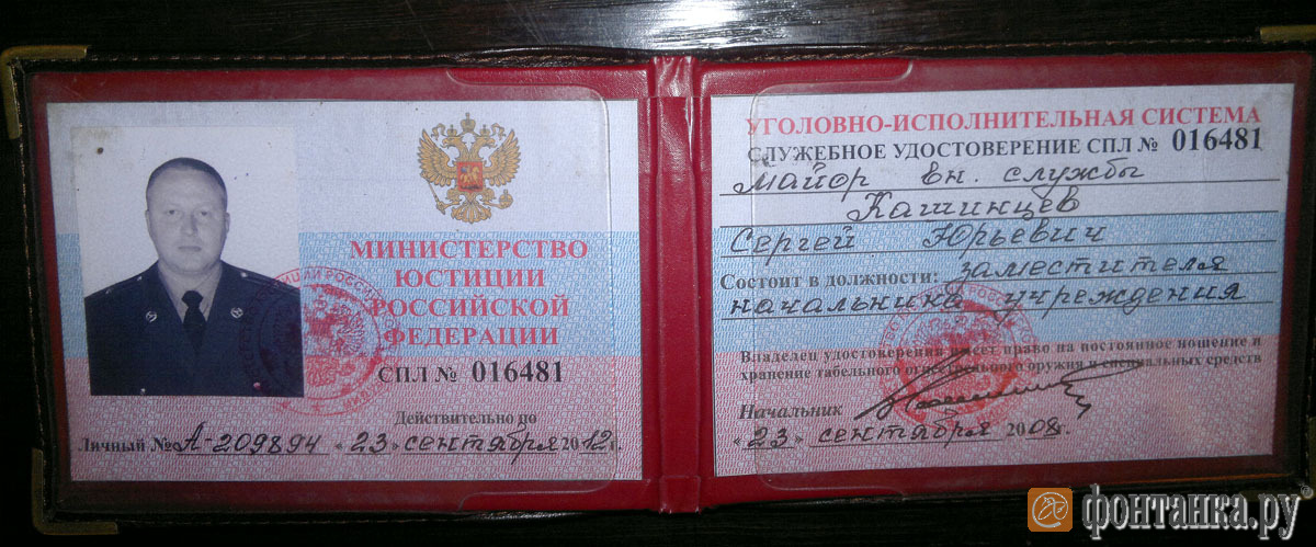 Удостоверение Кашинцева - еще майор, на подполкованика поменять не успел