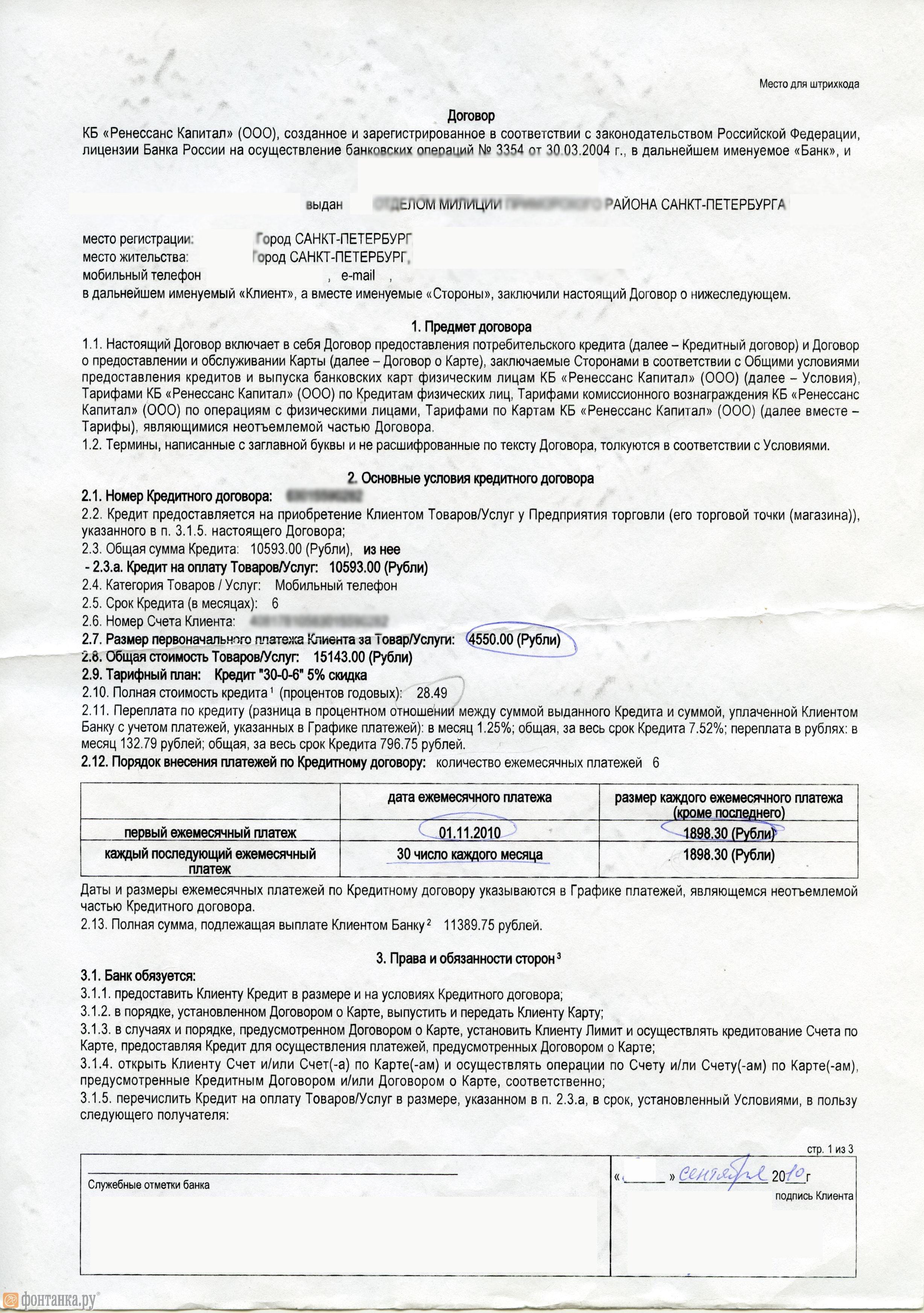Тинькофф банк погашение кредита по номеру