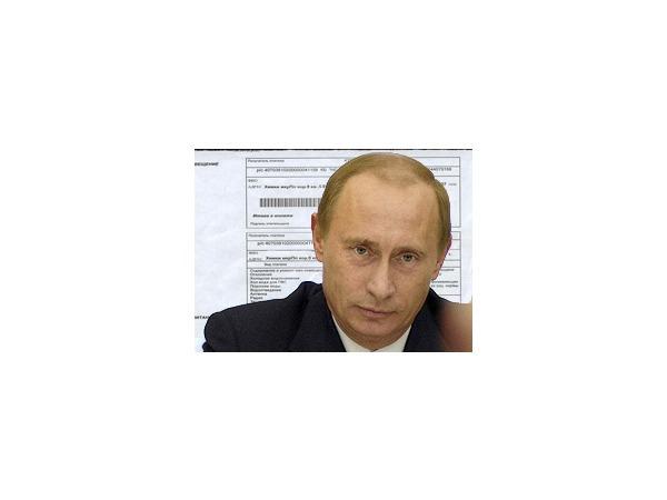 Путин отменил 13-ю квитанцию