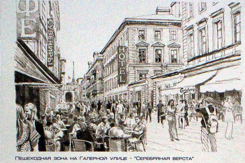 Пешеходная зона на Галерной улице