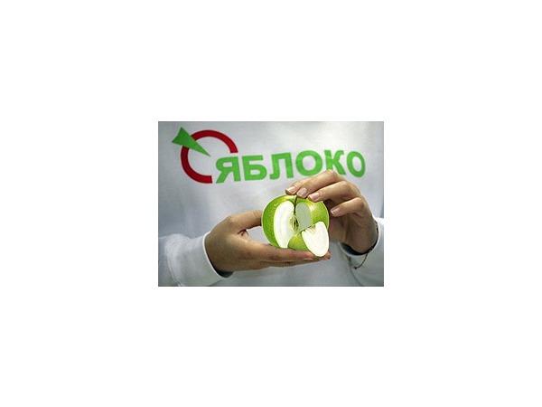 Последний шанс стать «яблочником»