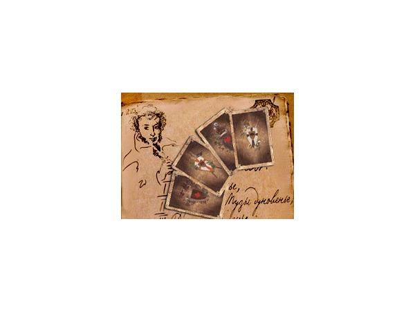 Пушкин играл в любую игру