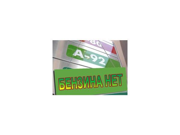 В Петербурге кончается топливо
