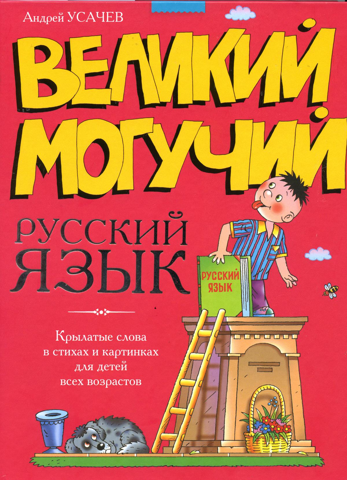 Русский язык картинки для детей, открытки спокойной