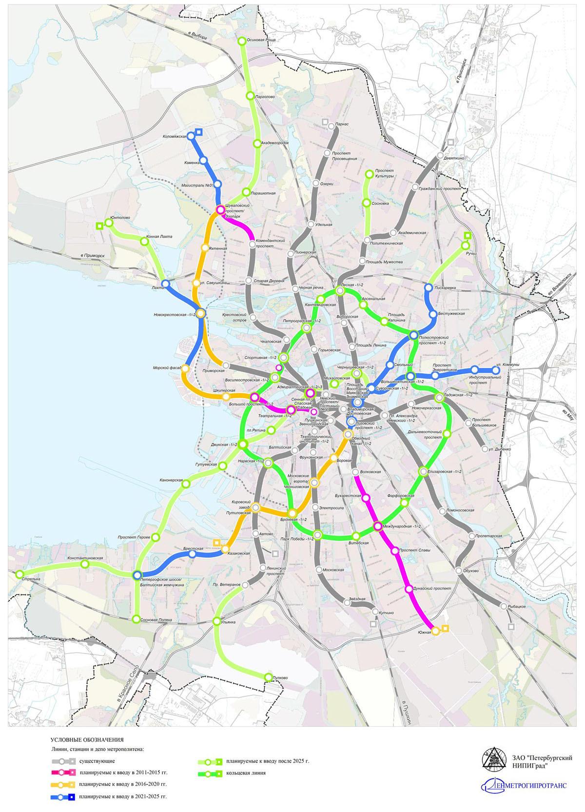 отраслевая схема развития метро СПб до 2025 года ( принятая в 2011 году)