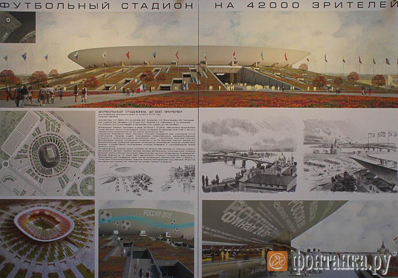 Футбольный стадион, Нижний Новгород