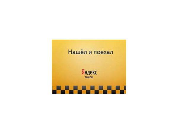 Перевозчики хлопнули дверью в «Яндекс.такси»