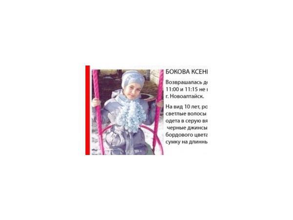 Пропавшая еще 28 марта 2014 года Ксения Бокова из Новоалтайска пока так и не найдена, поисковую операцию держит на контроле губернатор Алтайского края