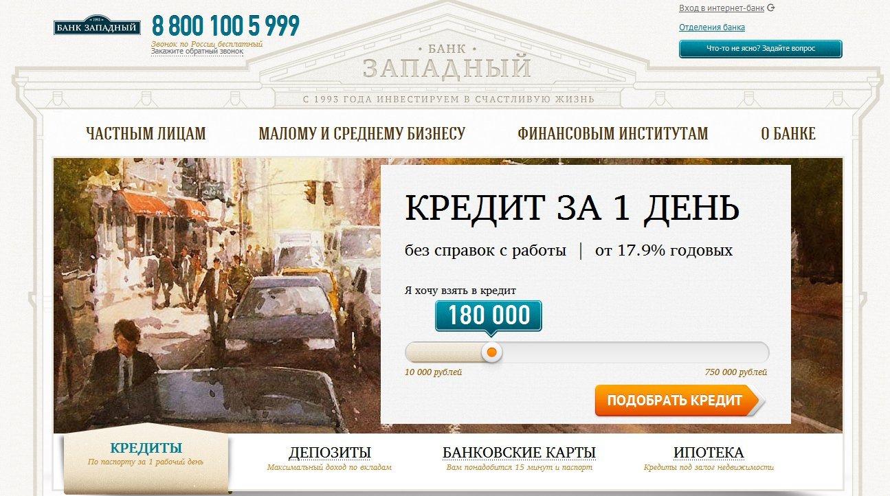 Скриншот с сайта http://www.zapad.ru/