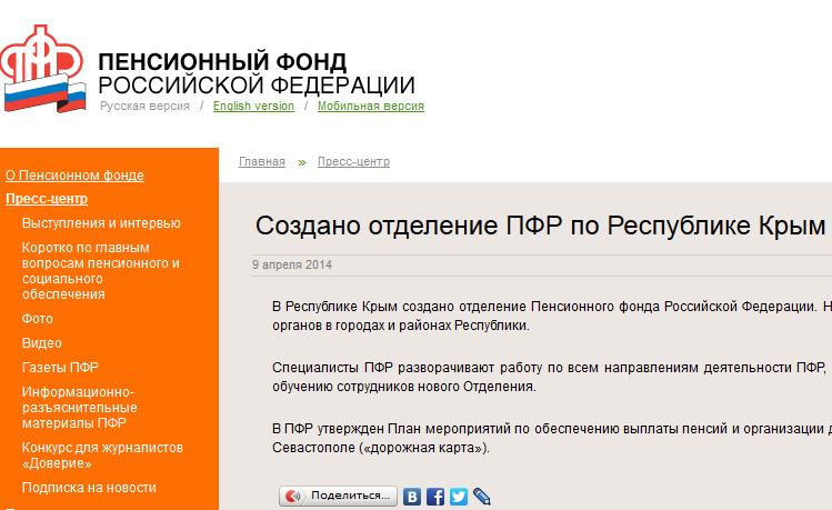 Скриншот страницы официального сайта ПФР