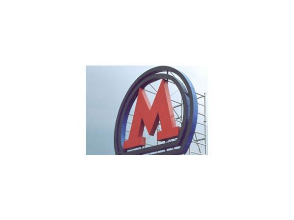 Утром 24 июля на «синей» ветке московского метро образовалась течь