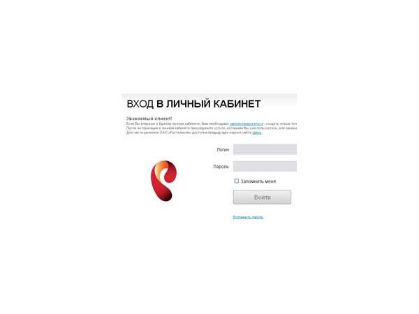"""""""Ростелеком"""" лишит петербуржцев квитанций с сентября"""