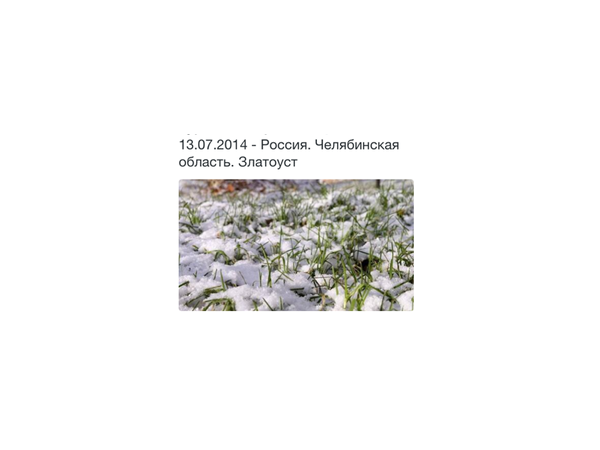 На Южном Урале выпал снег