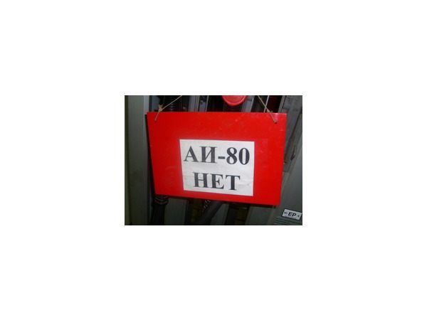 Бензин Аи-80 уходит с рынка
