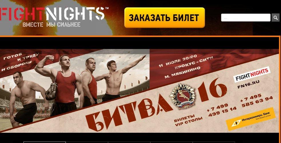 Скриншот с сайта fightnights.ru