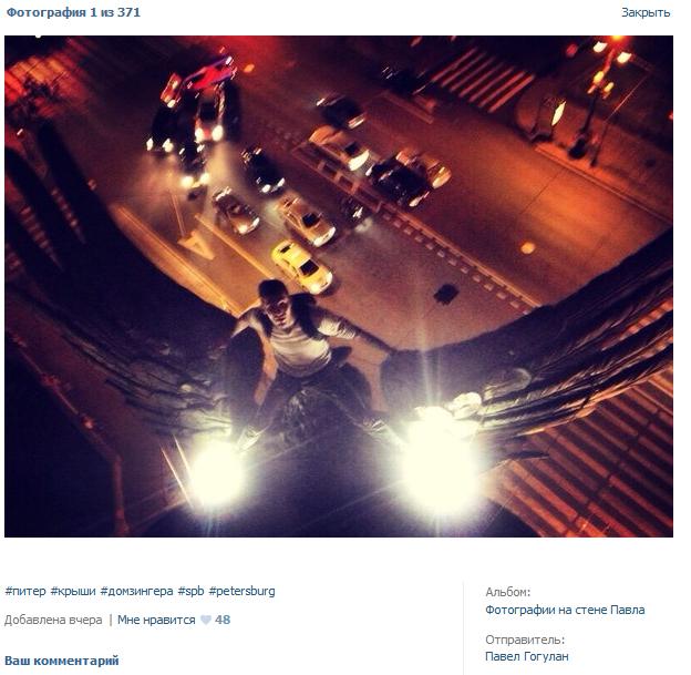 Скриншот страницы Павла Гогулана ВКонтакте