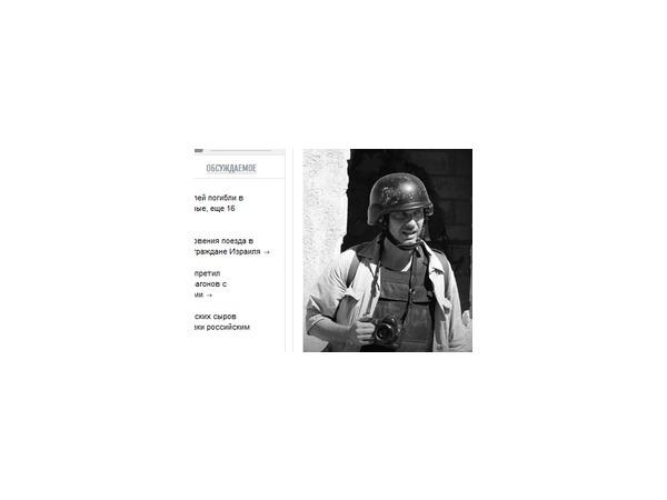 В биографии фотокорреспондента Андрея Стенина, убитого на Украине месяц назад, на первом месте были профессионализм и преданность основному делу — журналистике