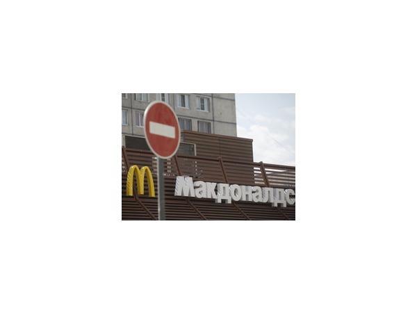 Ресторан McDonald's в Екатеринбурге закрыт после проверки Роспотребнадзора