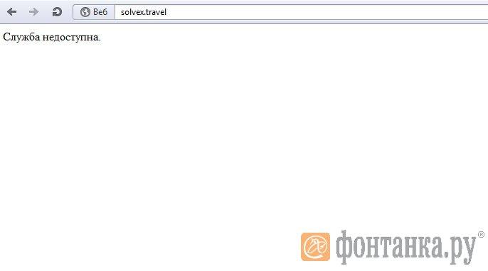 Скриншот с сайта Солвекс Турне