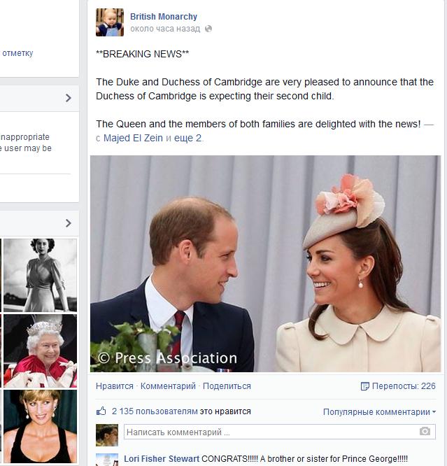 Скриншот страницы британского королевского дома в Facebook