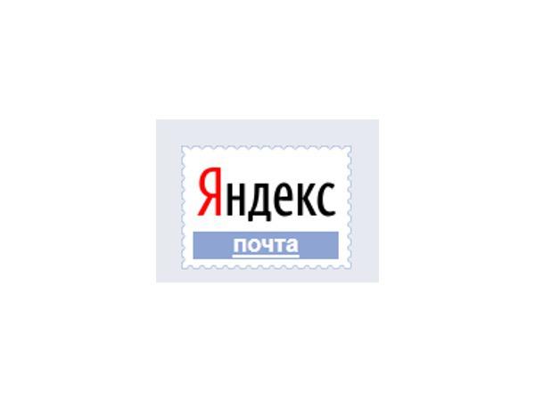 85% скомпрометированных аккаунтов «Яндекс.Почты» никем не использовались