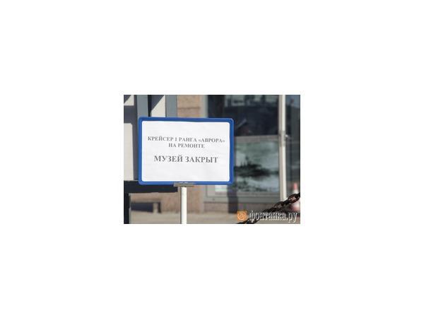 «Аврора» закрыта для посещения