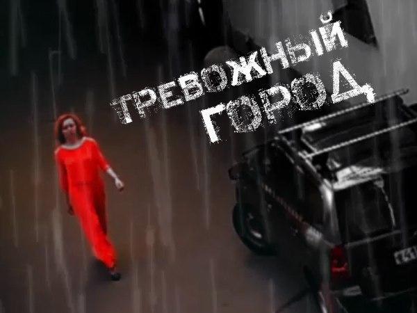 «Тревожный город» с Евгением Вышенковым