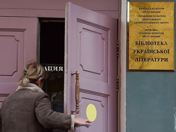 Как в библиотеке побеждали украинский национализм