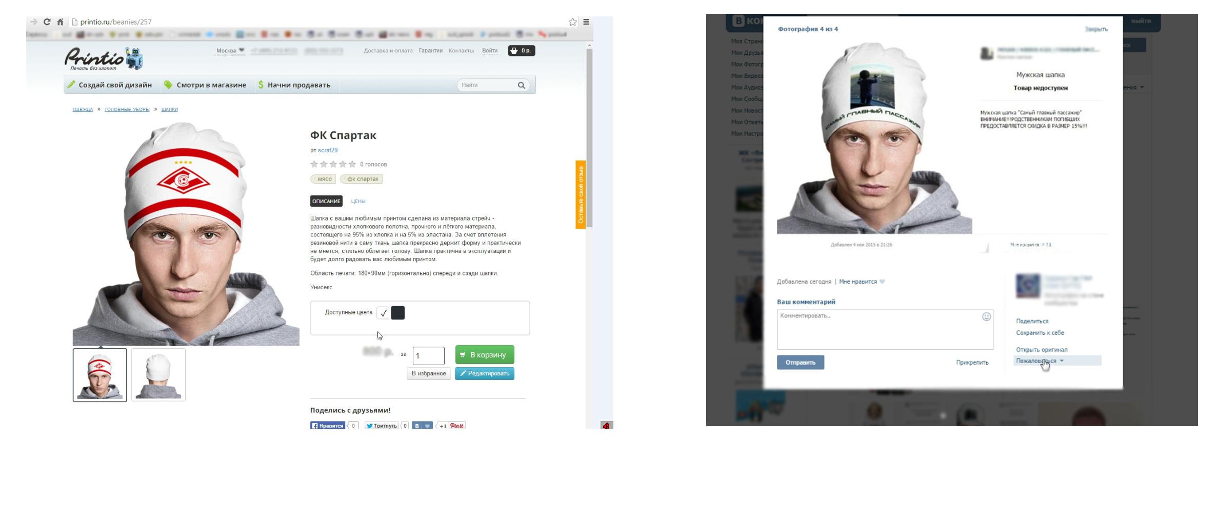 Коллаж: скриншоты сайтов printio.ru и vk.com
