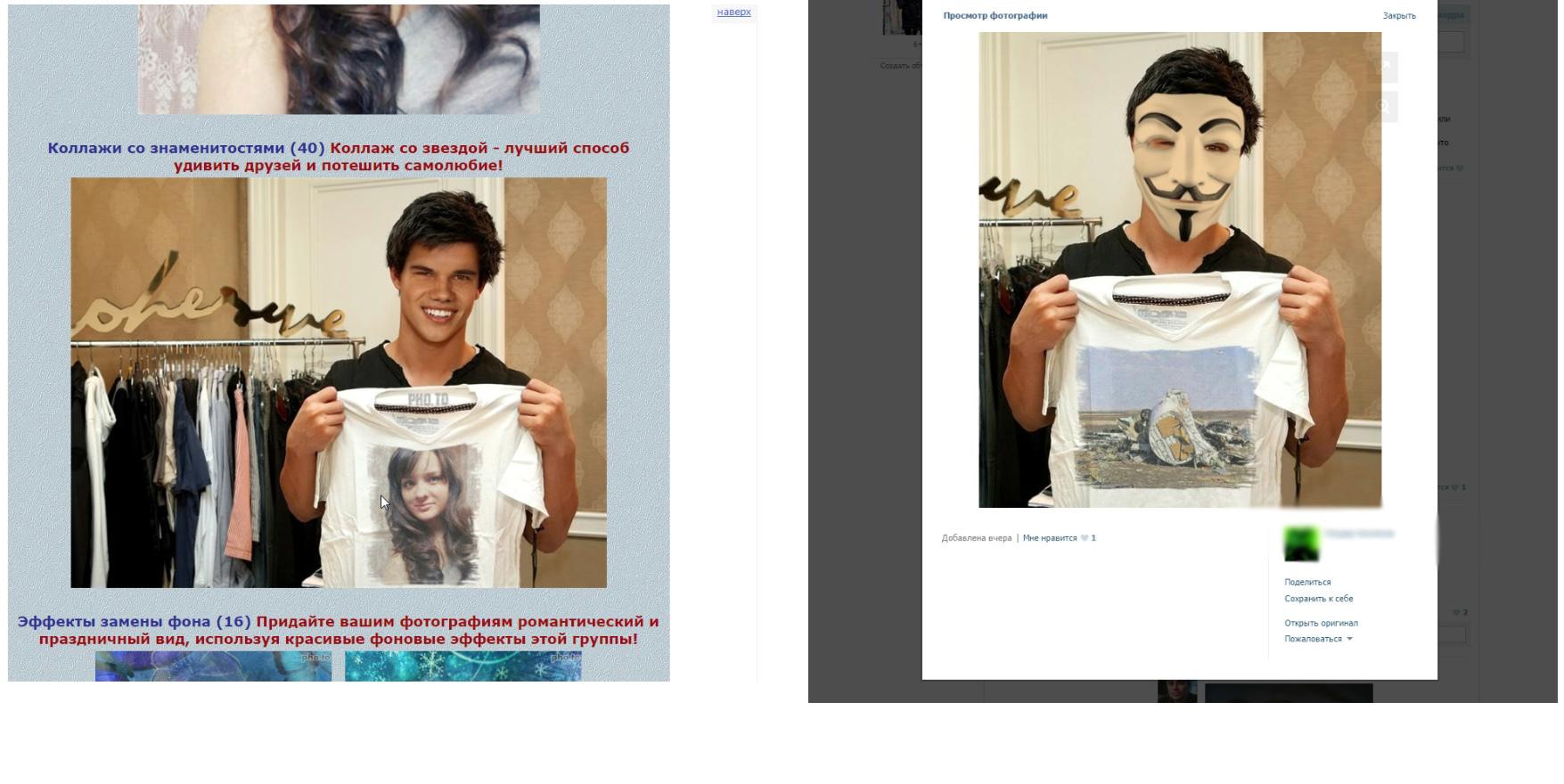 Коллаж: скриншоты сайтов pho.to/ru и vk.com