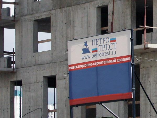 """""""Петротрестовы"""" налоги"""