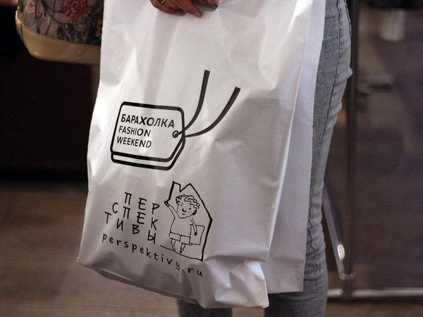 Барахолка Fashion Weekend – модное и доброе дело