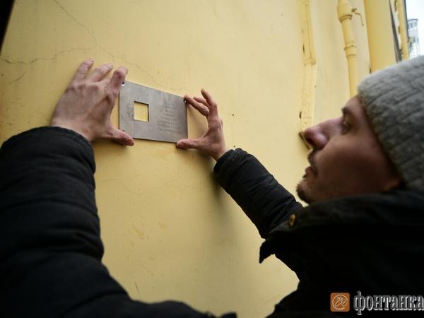 Музей Зощенко отметил последние адреса семи поэтов, писателей и литературоведов