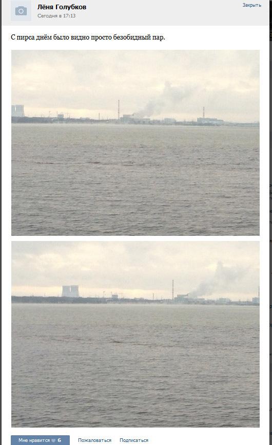 Очевидцы показали парение над вторым энергоблоком ЛАЭС (Иллюстрация 2 из 2) (Фото: скриншот страницы в соцсетях)