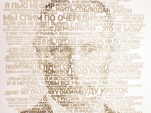 Петербургские чиновники получили цитатник Путина от Володина