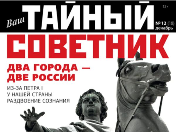 """[Фонтанка.Офис]: """"Тайный советник"""" - Петербург vs Москва"""