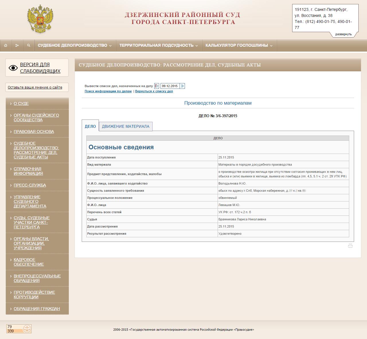 Прозрачные обыски Петербурга (Иллюстрация 1 из 9) (Фото: скриншот сайта суда)