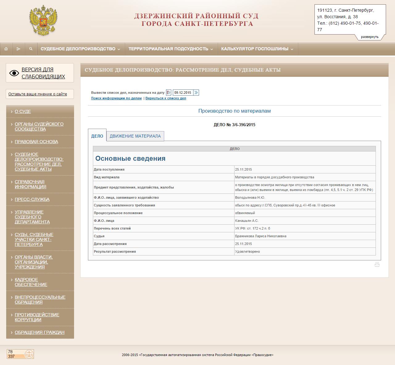 Прозрачные обыски Петербурга (Иллюстрация 4 из 9) (Фото: скриншот сайта суда)