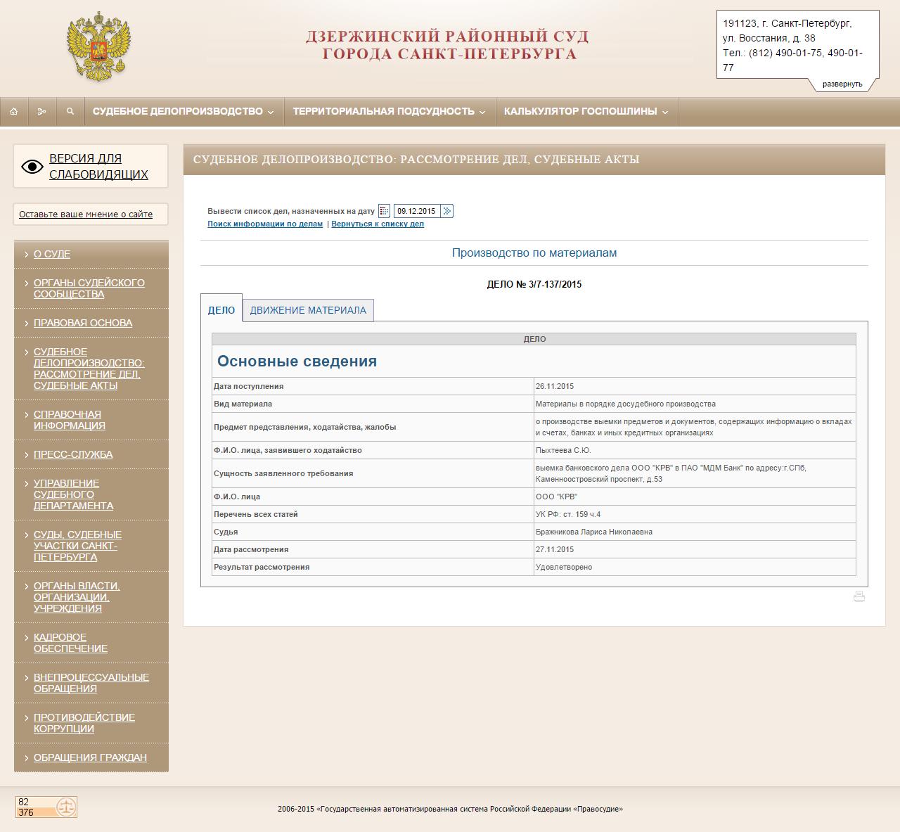 Прозрачные обыски Петербурга (Иллюстрация 6 из 9) (Фото: скриншот сайта суда)