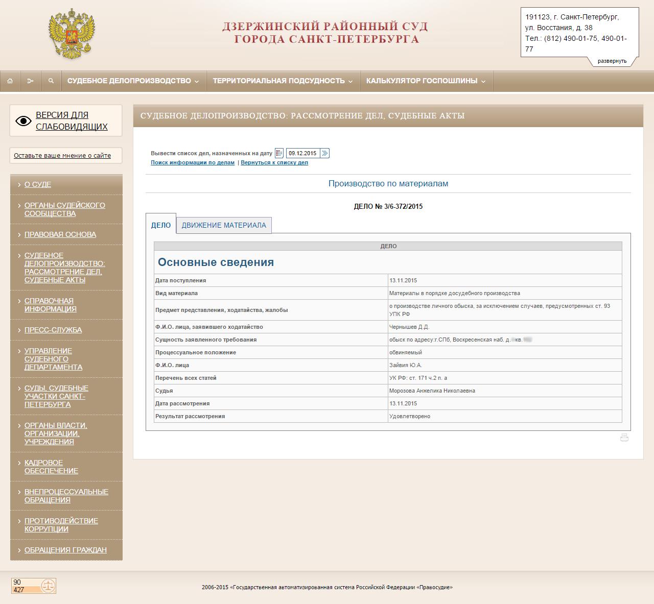 Прозрачные обыски Петербурга (Иллюстрация 9 из 9) (Фото: скриншот сайта суда)