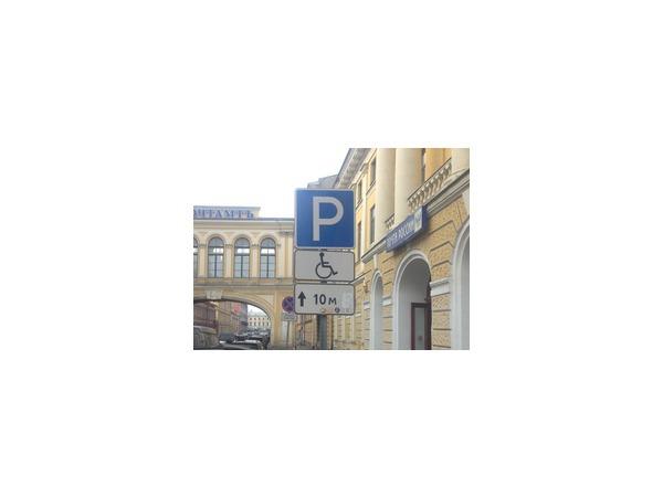 Недоступная парковка